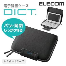 エレコム 2タイプ開閉セミハード電子辞書ケース DJC-024BK
