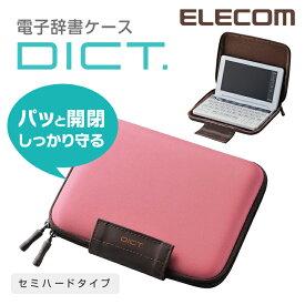 エレコム 2タイプ開閉セミハード電子辞書ケース DJC-024PN