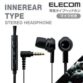 エレコム スマートフォン用ステレオヘッドホンマイク EHP-CS3520MBK
