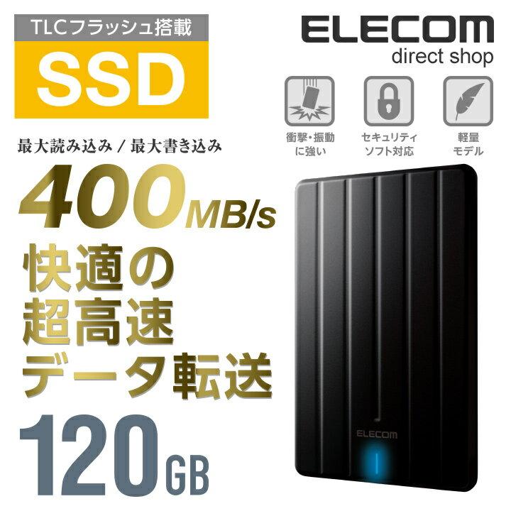 エレコム 高速外付けポータブルSSD USB3.0対応 LimitEx リミテックス 120GB 最大400MB/s ESD-EB0120GBK