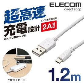 エレコム IQOS用 アイコス microUSBケーブル 2A高速充電対応 IQOS専用 1.2m ホワイト ET-IQAMBX2U12WH