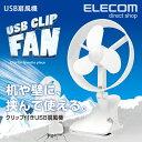 USB扇風機 挟んで使えるクリップスタンド 風量2段階調節 上下左右角度調節可能 ホワイト [1.5m]:FAN-U174WH[ELECOM(エレコム)]【税込...