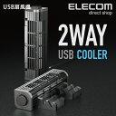 多機能USBクーラー USB扇風機 2WAY 縦置き・横置き可能 ノートPC・タブレット冷却台としても使える タワー扇風機 風量3段階調節 ブラック [1.5m...