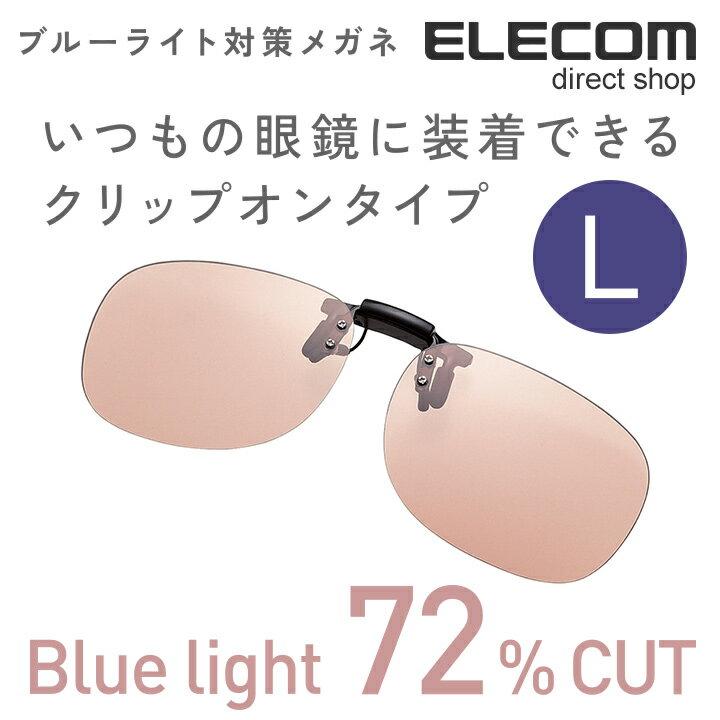 エレコム PC眼鏡 ブルーライト72%カット メガネに着けるクリップオンタイプ ブラウンレンズ Lサイズ G-BUB-CF02LBK