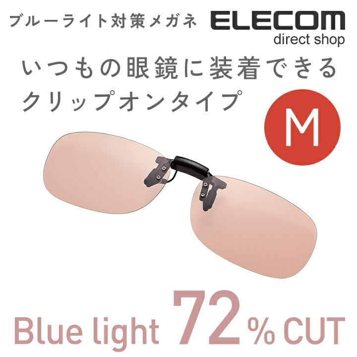 エレコム PC眼鏡 ブルーライト72%カット メガネに着けるクリップオンタイプ ブラウンレンズ Mサイズ G-BUB-CF02MBK