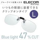 エレコム PC眼鏡 ブルーライト47%カット メガネに着けるクリップオンタイプ グレーレンズ Lサイズ G-BUG-CF01LBK