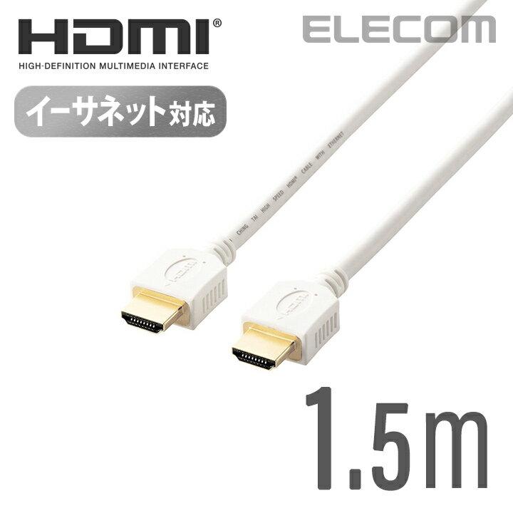 エレコム PS4とTVを接続するイーサネット対応HIGHSPEED HDMIケーブル/Ver1.4/イーサネット+3D映像対応/1.5m GM-DHHD14ER15WH