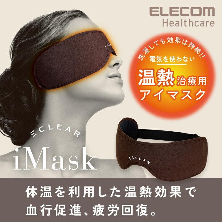 エレコム 一般医療機器 温熱用パック エクリア アイマスク+イヤーマフ 日本製 ブラウン ECLEAR iMask HCM-H02BR