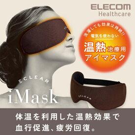 エレコム 一般医療機器 温熱用パック エクリア アイマスク+イヤーマフ 日本製 ブラウン 母の日 ECLEAR iMask HCM-H02BR