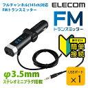 【送料無料】スマホ・DAP用フルチャンネル対応FMトランスミッター/φ3.5+USB:LAT-FM3UB01BK[ELECOM(エレコム)]【税込…