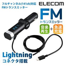 ロジテック FMトランスミッター Lightningケーブル接続 音楽再生+急速充電 フルチャンネル対応 ライトニング ブラック LAT-FMLTB01BK