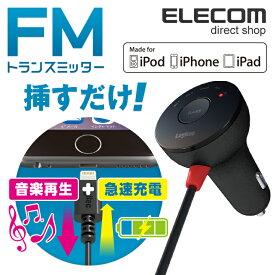 ロジテック iPhone,iPad,iPod対応 音楽再生と充電が同時にできる FMトランスミッター Lightningコネクタ接続 ブラック 2.4A LAT-FMY03BK