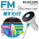 iPhone,iPad,iPod対応 音楽再生と充電が同時にできる FMトランスミッター Lightningコネクタ接続 ホワイト [2.4A]:LAT-FMY...
