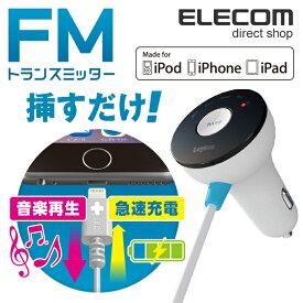 ロジテック iPhone,iPad,iPod対応 音楽再生と充電が同時にできる FMトランスミッター Lightningコネクタ接続 ホワイト 2.4A LAT-FMY03WH