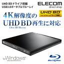 ロジテック ポータブルBlu-rayドライブ 超軽量×超薄型 Ultra HD Blu-ray(UHD BD)再生対応 4K USB3.0 ブラック LBD-PU…