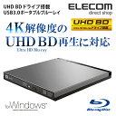 ロジテック ポータブルBlu-rayドライブ 超軽量×超薄型 Ultra HD Blu-ray(UHD BD)再生対応 4K USB3.0 グレー LBD-PUD6…