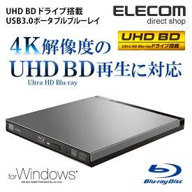 ロジテック ポータブルBlu-rayドライブ 超軽量×超薄型 Ultra HD Blu-ray(UHD BD)再生対応 4K USB3.0 グレー LBD-PUD6U3LGY