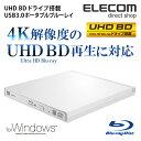 ロジテック ポータブルBlu-rayドライブ 超軽量×超薄型 Ultra HD Blu-ray(UHD BD)再生対応 4K USB3.0 ホワイト LBD-PU…