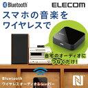 エレコム BluetoothオーディオレシーバーBOX ステレオミニ出力 Bluetooth4.0 ブラック LBT-AVWAR500