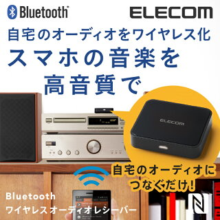 BluetoothオーディオレシーバーBOX:LBT-AVWAR700[ELECOM(エレコム)]