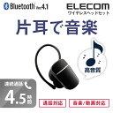 エレコム 小型Bluetooth ワイヤレス ヘッドセット ブルートゥース 通話・音楽対応 連続通話4.5時間 Bluetooth4.1 ブラ…