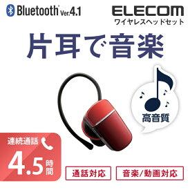 エレコム 小型Bluetooth ワイヤレス ヘッドセット ブルートゥース 通話・音楽対応 連続通話4.5時間 Bluetooth4.1 レッド LBT-HS40MMPRD
