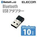 エレコム 小型USBアダプター Bluetooth4.0 Class1 Windows10対応 ブラック LBT-UAN05C1