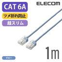 エレコム LANケーブル ランケーブル インターネットケーブル ケーブル カテゴリー6A cat6 A対応 スーパースリム 10Gbp…