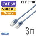 エレコム LANケーブル ランケーブル インターネットケーブル ケーブル カテゴリー6A cat6 A対応 やわらかケーブル ツ…