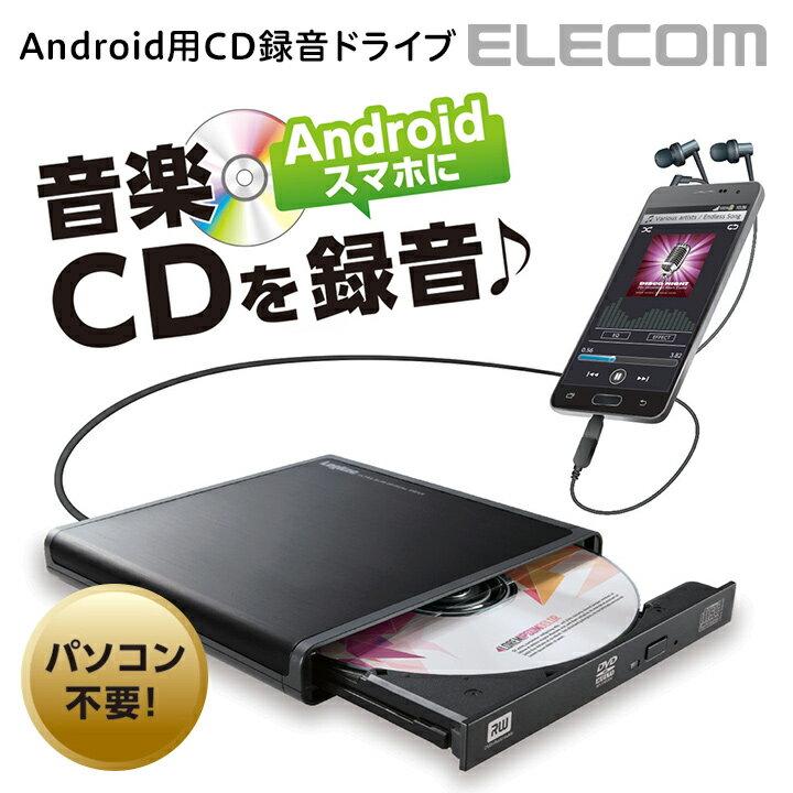 ロジテック PC不要の音楽CD録音ドライブ Android用 Type-C変換アダプタ付属 ブラック LDR-PMJ8U2RBK