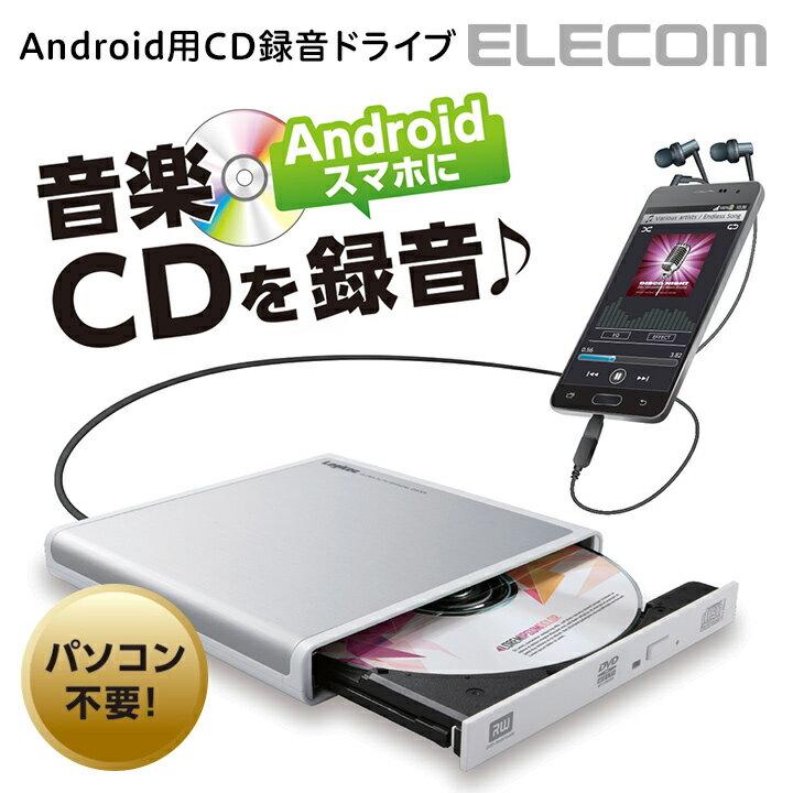 ロジテック PC不要の音楽CD録音ドライブ Android用 Type-C変換アダプタ付属 ホワイト LDR-PMJ8U2RWH