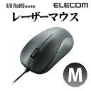 高精度の読取性能USBレーザー3ボタンマウス Mサイズ:M-S2ULBK/RS[ELECOM(エレコム)]【税込2160円以上で送料無料】