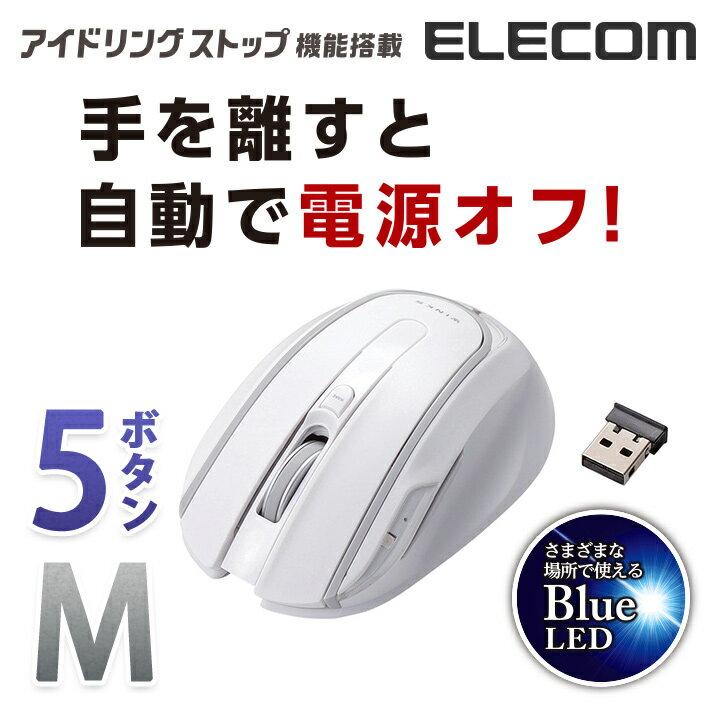 エレコム アイドリングストップ機能搭載 ワイヤレスマウス 光学式 5ボタン M-WK01DBWH