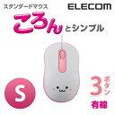 シンプルフォルム 光学式 USBマウス 3ボタン Sサイズ:M-Y6URPN[ELECOM(エレコム)]【税込2160円以上で送料無料】