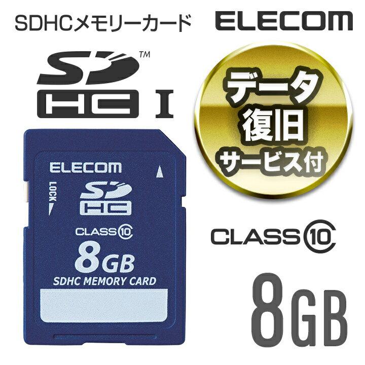エレコム 安心のデータ復旧サービス付SDHCカード/Class10/8GB MF-FSD008GC10R