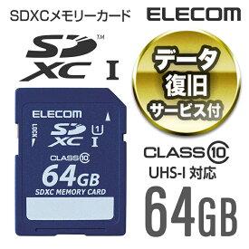 エレコム 安心のデータ復旧サービス付SDXCカード/Class10/64GB MF-FSD064GC10R