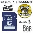 [アウトレット]データ復旧サービス付きSDHCメモリカード [Class4/8GB]:MF-FSDH08GC4R【税込2160円以上で送料無料】【…