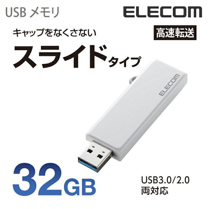 エレコム ストラップホール付きスライド式USB3.0メモリ/32GB MF-KCU332GWH/E