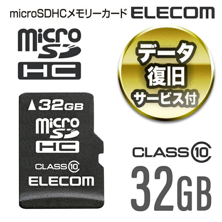 エレコム microSDカード microSDHC データ復旧サービス付 Class10 32GB MF-MSD032GC10R