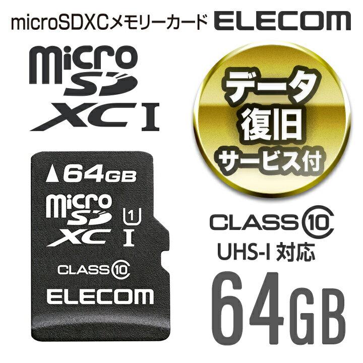 エレコム microSDカード microSDXC データ復旧サービス付 Class10 64GB MF-MSD064GC10R
