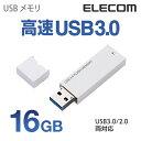 シンプルUSB3.0メモリ[16GB]:MF-MSU3A16GWH【ELECOM(エレコム):エレコムダイレクトショップ】