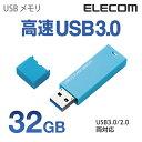 シンプルUSB3.0メモリ[32GB]:MF-MSU3A32GBU【ELECOM(エレコム):エレコムダイレクトショップ】