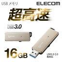 [アウトレット]【送料無料】スライド式高速USB3.0メモリ/16GB:MF-RDSU316GGD[ELECOM(エレコム)]