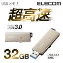 【送料無料】スライド式高速USB3.0メモリ/32GB:MF-RDSU332GGD[ELECOM(エレコム)]