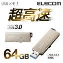 [アウトレット]【送料無料】スライド式高速USB3.0メモリ/64GB:MF-RDSU364GGD[ELECOM(エレコム)]