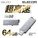 [アウトレット]【送料無料】スライド式高速USB3.0メモリ/64GB:MF-RDSU364GGY[ELECOM(エレコム)]