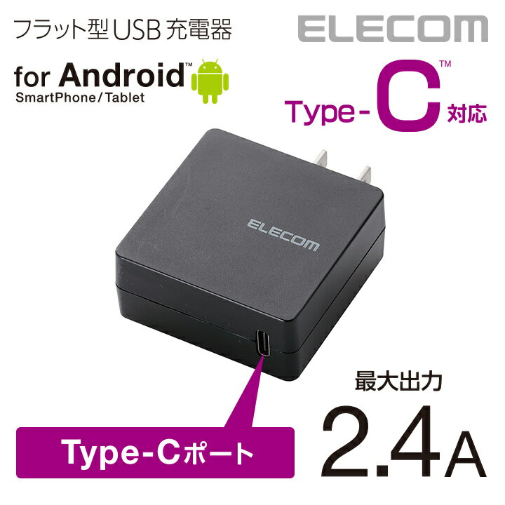 エレコム USB充電器 AC充電器 フラット型 ブラック USB Type-Cポート 2.4A MPA-ACCEN008BK 【店頭受取対応商品】