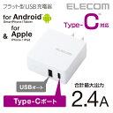 エレコム USB充電器 AC充電器 フラット型 ホワイト USB Type-Cポート USBポート 2.4A MPA-ACCEN009WH