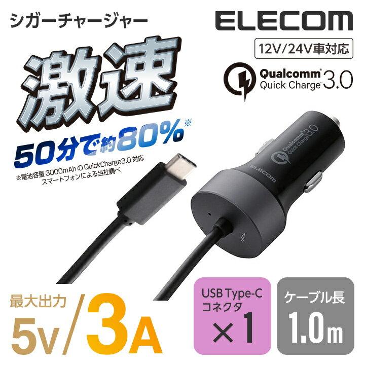 エレコム カーチャージャー DC充電器 Quick Charge3.0対応 Type-Cコネクタケーブル搭載 車載充電器 3A 100cm MPA-CCCQ01BK