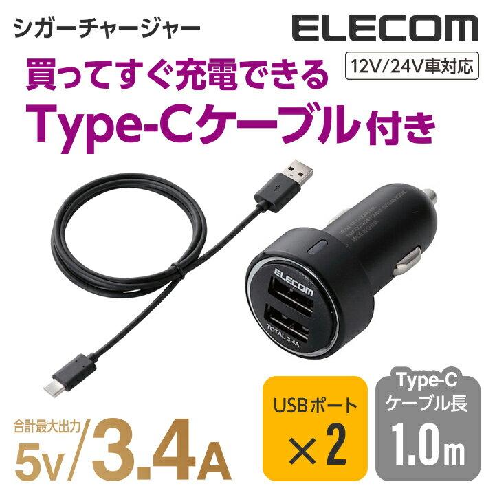 エレコム カーチャージャー DC充電器 2台同時充電可能 車載充電器 USB Type-Cケーブル付属 USBポートx2 合計3.4A MPA-CCU09BK